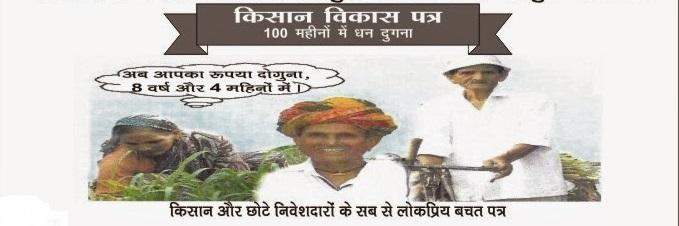 Invest-in-India-Development-Kisan-Vikas-Patra